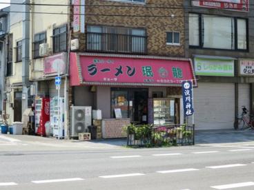 珉龍 毛馬店の画像1