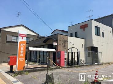 岡崎伊賀郵便局の画像1
