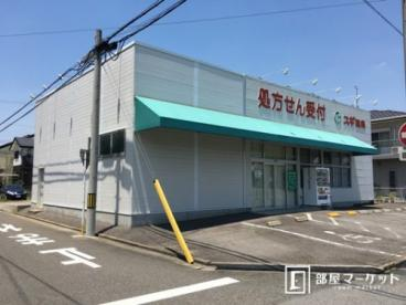 スギ薬局井田店の画像1