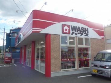 WASHハウス中尾店の画像1