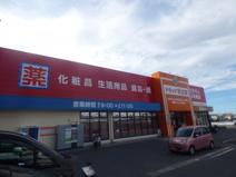 ドラッグ新生堂 中尾店