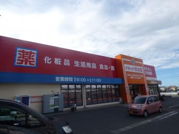 ドラッグ新生堂 中尾店の画像1