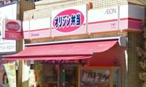 オリジン弁当古淵店