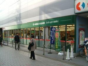 京王ストア 仙川駅ビル店の画像1