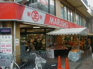 丸正 仙川店の画像1