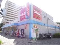 生鮮市場しんめい 三鷹新川店