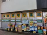 オダギリ薬局桜ヶ丘店