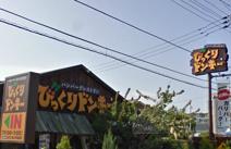 びっくりドンキー大和福田店