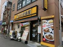 COCO'S小田急相模原店