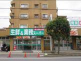業務スーパー 行徳店