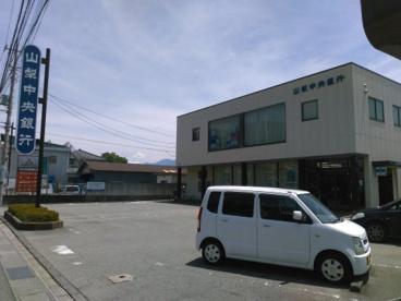 山梨中央銀行 酒折支店の画像1