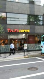 タリーズコーヒー 麹町店の画像1