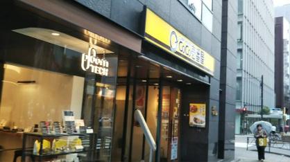 カレーハウスCoCo壱番屋 千代田区麹町店の画像1