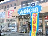 ウェルシア 船橋田喜野井店