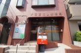 大田西馬込郵便局