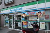 ファミリーマートサンズ西馬込二丁目店