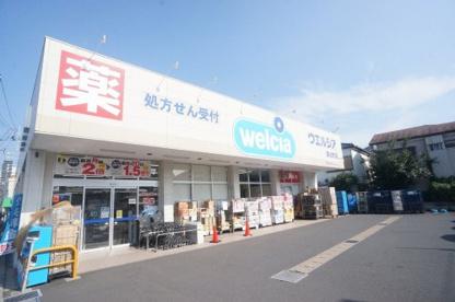 ウエルシア 蕨北町店の画像1