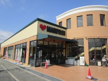 スーパーマルヤス 箕面店の画像1