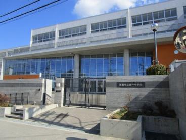 箕面市立 第一中学校の画像5