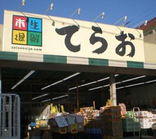 生鮮市場てらお 西船橋店の画像1