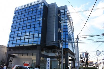 大阪物療大学の画像4