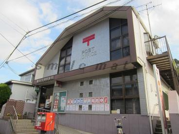 横浜大和郵便局の画像1