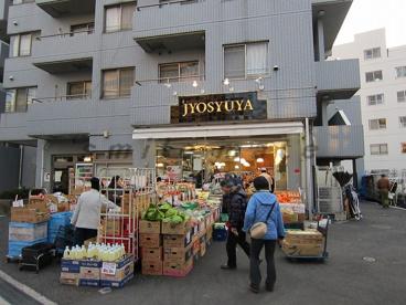 上州屋 山元町4丁目店の画像1