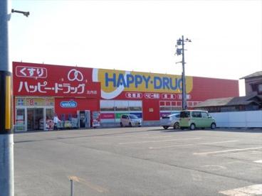 ハッピー・ドラッグ大館比内店の画像1