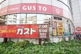 ガスト 東神奈川店の画像1