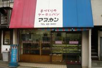マヌカン洋菓子店