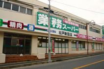 業務スーパー松戸新田店