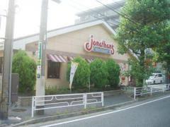 ジョナサン 六角橋店の画像1