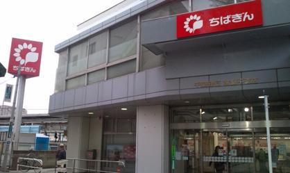千葉銀行 常盤平支店の画像1