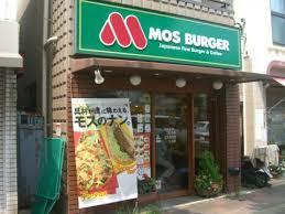 モスバーガー ヨコハマ反町店の画像1