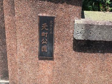 元町公園の画像1