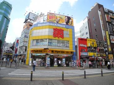 マツモトキヨシ池袋西口駅前店の画像1
