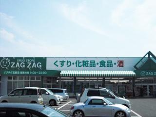 ザグザグ 玉島店の画像1