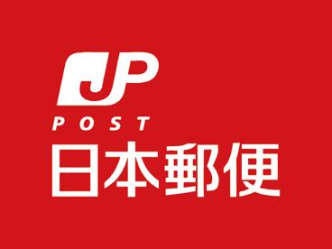 都城金田郵便局の画像2