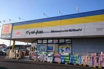 ドラッグストア マツモトキヨシ 北国分店
