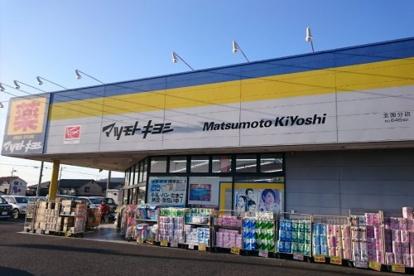 ドラッグストア マツモトキヨシ 北国分店の画像1