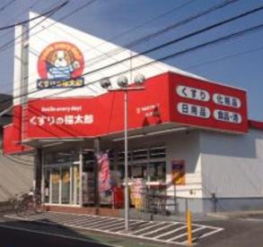 くすりの福太郎市川国分店の画像1
