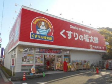 くすりの福太郎市川大野駅前店の画像1