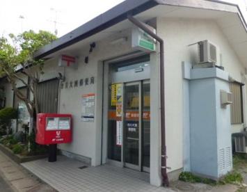 市川大洲郵便局の画像1