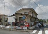 横浜細谷戸郵便局