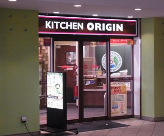 キッチンオリジン 妙典店の画像1