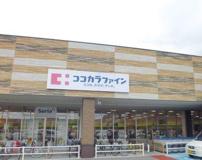 ココカラファイン 明石硯町店