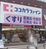 ココカラファイン 西明石駅前店
