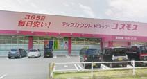 ドラッグコスモス 貴崎店