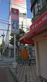 くすりの福太郎 浦安駅前店の画像1