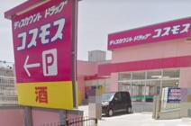 コスモス JR朝霧駅前店